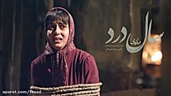 موزیک ویدیوی شهرزاد با آهنگ «سال درد» مهدی یراحی