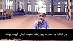 صدای بسیار زیبای پسر بچه قاری قرآن با ترجمه(فاتحه+بروج)