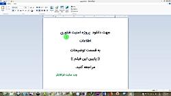 پروژه امنیت فناوری اطل...