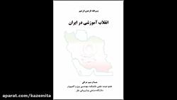 انقلاب آموزشی در ایران
