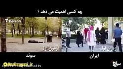 یه دوربین مخفی یکسان توی سوئد و ایران