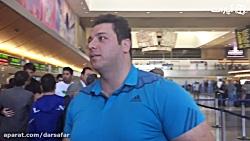 بدرقه ملی پوشان وزنه برداری ایران در فرودگاه لس آنجلس