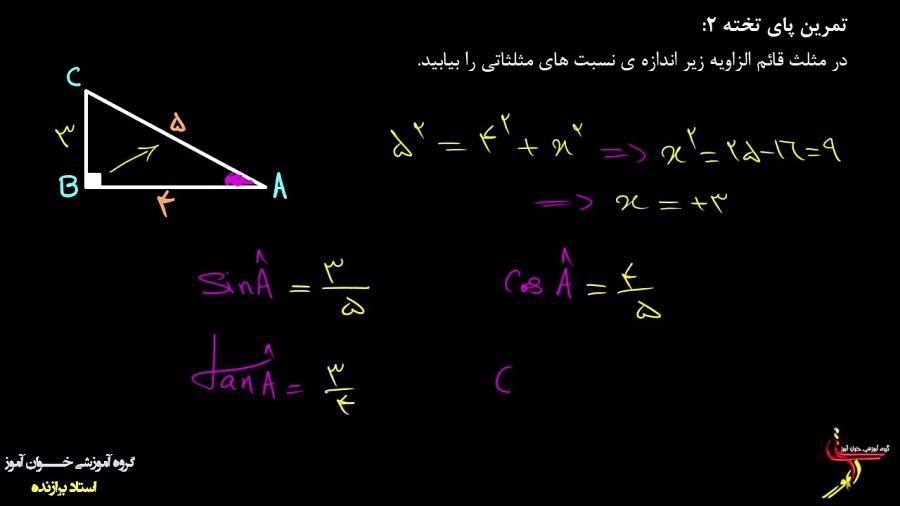 نسبت-های-مثلثاتی-در-مثلث-قائم-الزاویه-تمرین-تدریس-خوان-آموز