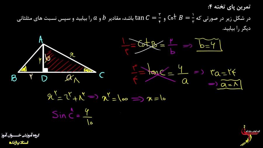 یک-مسئله-از-نسبت-های-مثلثاتی-تدریس-خوان-آموز