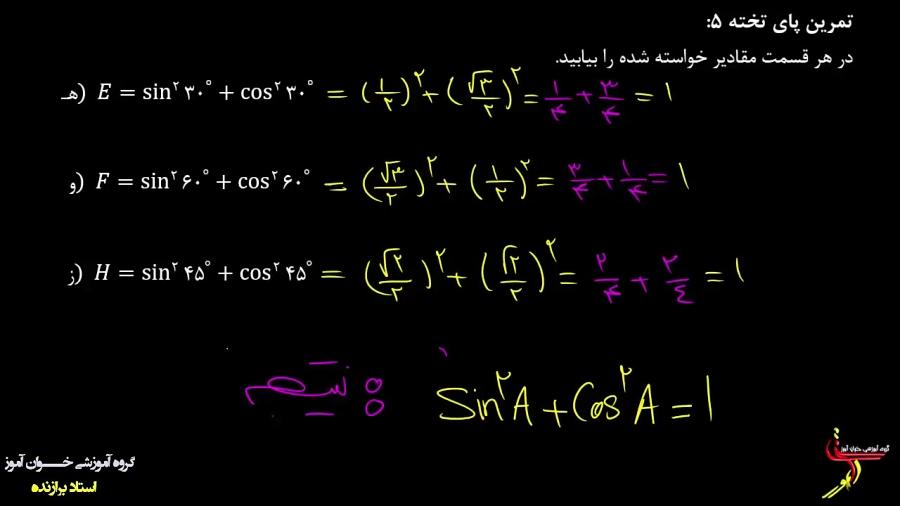 محاسبه-ی-نسبت-های-مثلثاتی-تدریس-خوان-آموز
