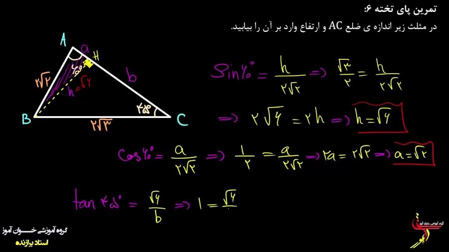 مسئله-از-نسبت-های-مثلثاتی-تمرین-تدریس-خوان-آموز