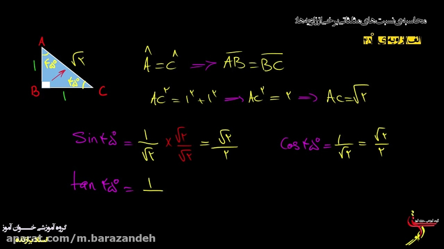 نسبت-های-مثلثاتی-زاویه-۴۵-درجه-تدریس-خوان-آموز