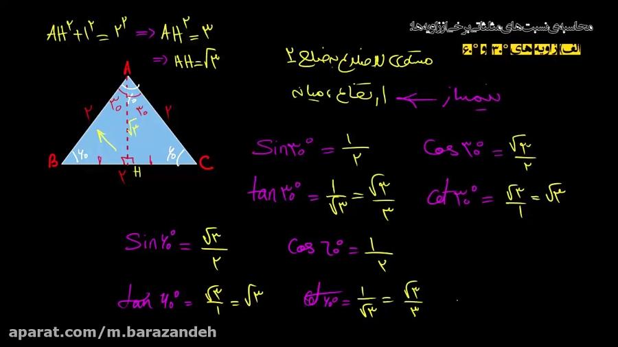 نسبت-های-مثلثاتی-زاویه-۳۰و۶۰-درجه-تدریس-خوان-آموز