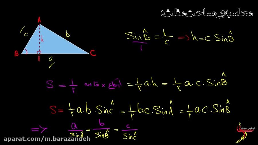 مساحت-مثلث-قضیه-سینوس-ها-تدریس-خوان-آموز