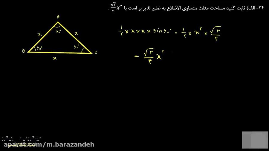 مساحت-مثلث-متساوی-الاضلاع-تدریس-خوان-آموز
