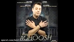 Saeed Shayan - Aghoosh (New 2017) سعید شایان آغوش