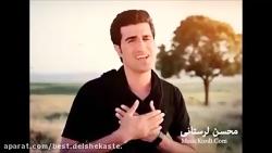 Mohsen Lorestani -  Berar (New 2017) آهنگ برار از محسن لرستانی