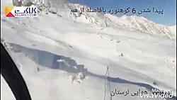 لحظه پیدا شدن کوهنوردان توسط بالگرد اورژانس