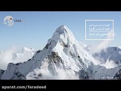 ویدئویی شگفت انگیز از ارتفاعات 20000 فوتی هیمالیا