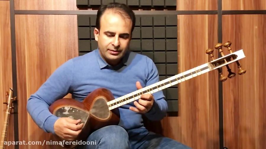 فیلم آموزش ۱۵ هشتری شور گزیده ی ردیف موسیقی ملی ایران کیوان ساکت نیما فریدونی تار