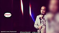 حسن ریوندی ۲۰۱۷