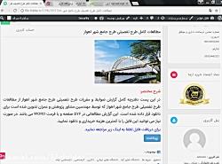طرح تفصیلی طرح جامع شهر اهواز