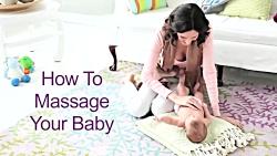 چگونه یک نوزاد را ماساژ دهیم؟