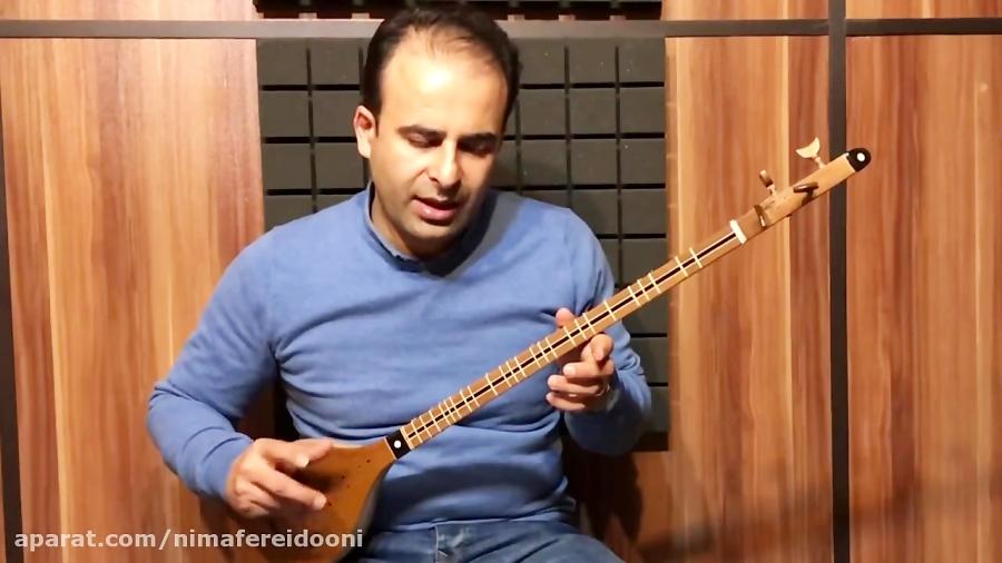 فیلم آموزش گوشه ی موالف دستگاه همایون ردیف میرزا عبدالله نیما فریدونی سهتار