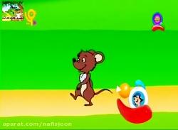 قصه های کودکانه حسنی- موش موشی آهنگ و ترانه شاد کودکانه