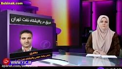 جزئیات آتش سوزی پالایشگاه نفت تهران آتش سوزی مهار شد