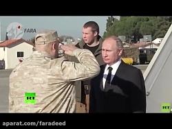 سفر ناگهانی پوتین به سوریه