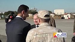 دیدار پوتین و اسد در پایگاه هوایی حمیمیم در لاذقیه سوریه