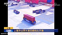 آغازبه کار بزرگترین ترمینال کانتینری خودکار جهان در چین
