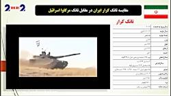 مقایسه تانک کرار ایران و تانک مرکاوا اسرائیل - ایران تانک کرار را پیشرفته ترین ت