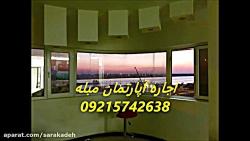 اجاره روزانه آپارتمان مبله در بندرعباس دانش 09215742613