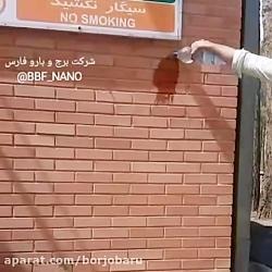 آبگریز کردن دیوار آجری