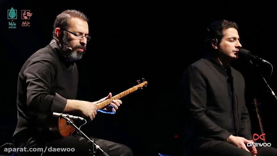 کنسرت ایران من - همایون شجریان