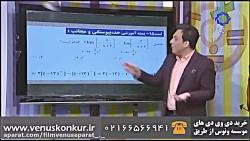 حل تست های حد و پیوستگی کنکور - استاد محمد مهربان - موسسه ونوس