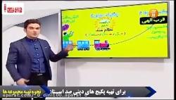 نکات کلیدی در جمع بندی دین و زندگی کنکور - استاد علیرضا یوسفیان پور