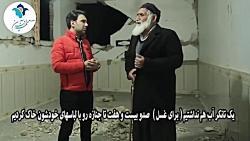 روایتی دیگر از گورهای دسته جمعی زلزله کرمانشاه