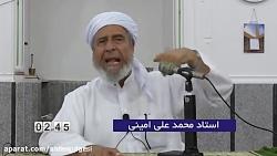محاسبه نفس  - شیخ امینی