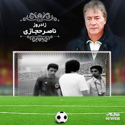 زادروز ناصر حجازی