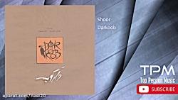 Darkoob Band - Darkoob - Full Album (دارکوب بند - فول آلبوم دارکوب)