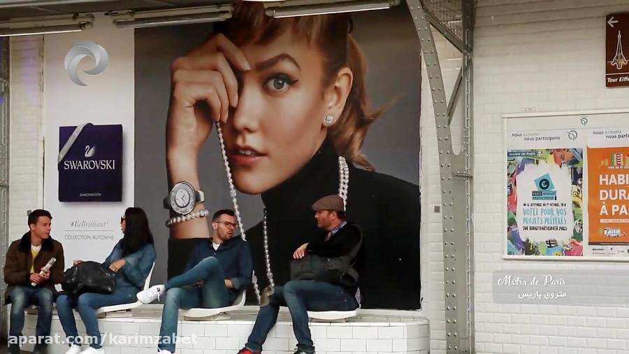 متروی پاریس (مستند)