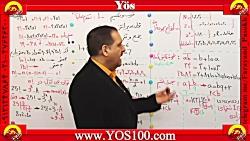 آموزش ریاضی آزمون یوس | فصل ۱ | استاد دربندی | قسمت1