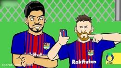 انیمیشن کریس رونالدو؛ مزاحم تلفنی مسی و سوارز!