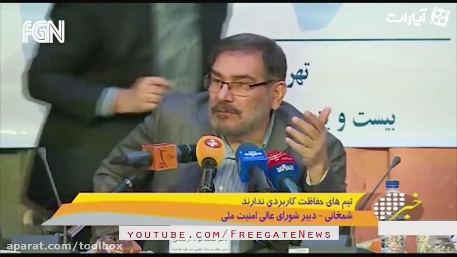 دبیر شورای عالی امنیت ملی هم به صف منتقدین قوه قضائیه پیوست: چرا دادگاه ها غیر ع