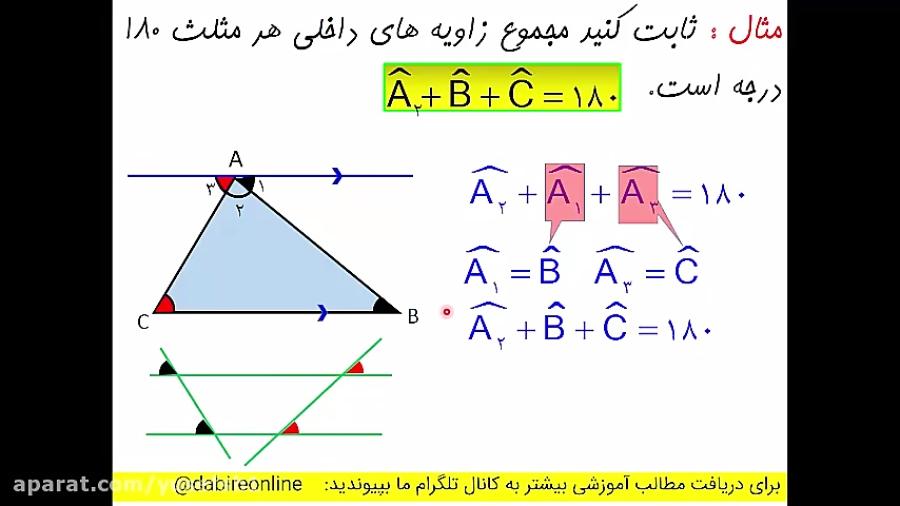 استدلال-و-اثبات-در-هندسه-آموزش