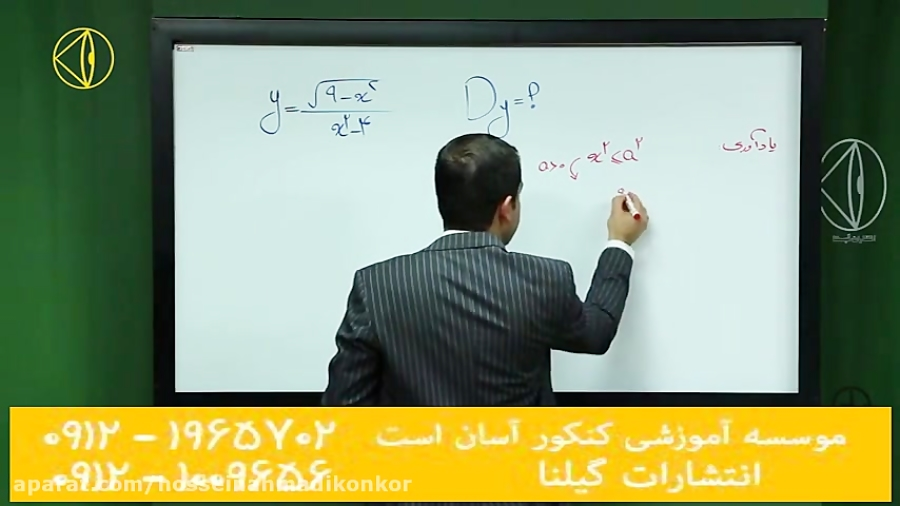 دامنه-تابع-کسری-تدریس-کنکور-آسان