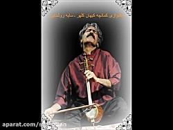تکنوازی کمانچه کیهان ک...