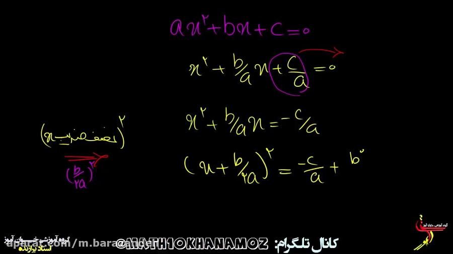 حل-معادله-درجه2-مربع-کامل-تدریس-خوان-آموز