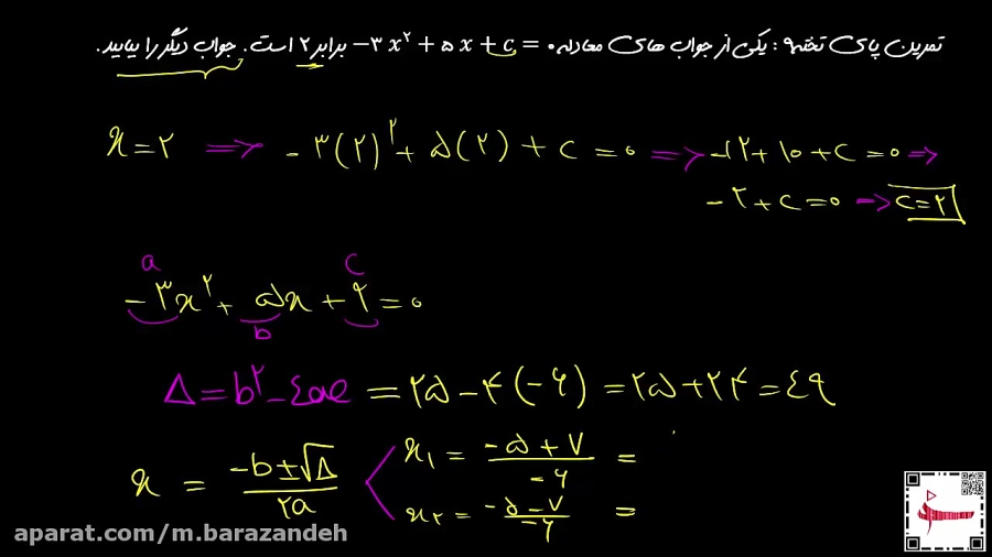 معادله-درجه۲-دلتا-تدریس-تمرین-خوان-آموز