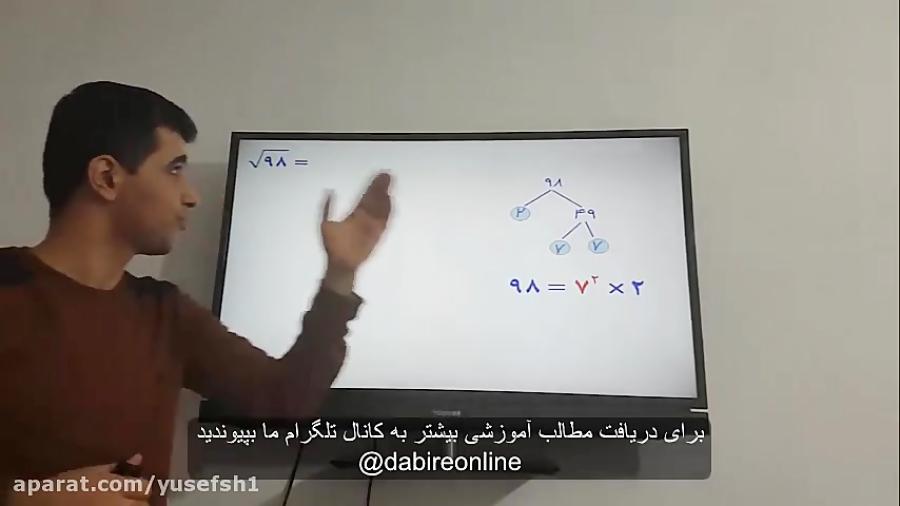 ساده کردن رادیکال ها-آموزش