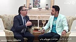 کامیار خواننده لس آنجلس نشین ازمسئولیت اجتماعی مى گوید
