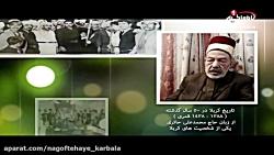 ناگفته های کربلا(2): تاریخ کربلا در 50 سال گذشته از زبان حاج محمد علی حائری، کربلا، 1438ق